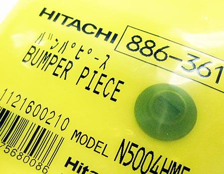 hitachi(日立)高圧フロアタッカN5004HMF~バンパピース