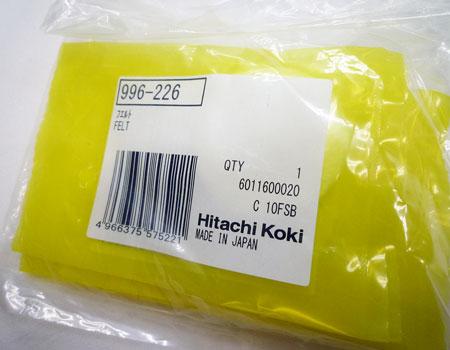 【アフターサービス終了機種】HiKOKI(ハイコーキ)(旧・日立工機)卓上スライド丸のこC8FB2~フェルト