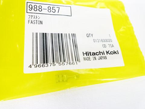 hitachi(日立)125mm集じん丸のこC5YB2~ファストン