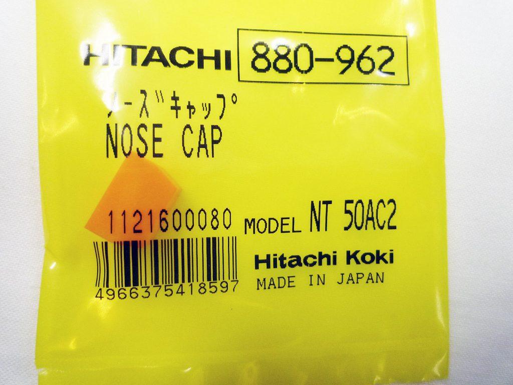 【アフターサービス終了機種】HiKOKI(ハイコーキ)(旧・日立工機)仕上釘打機NT50MC~ノーズキャップ
