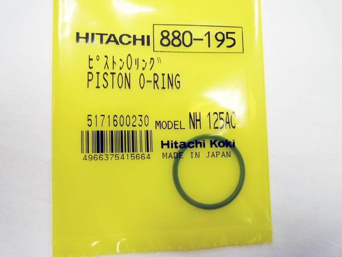 【アフターサービス終了機種】HiKOKI(ハイコーキ)(旧・日立工機)仕上釘打機NT50MC~ピストンOリング