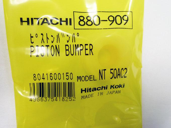 【アフターサービス終了機種】HiKOKI(ハイコーキ)(旧・日立工機)仕上釘打機NT50MC~ピストンバンパ