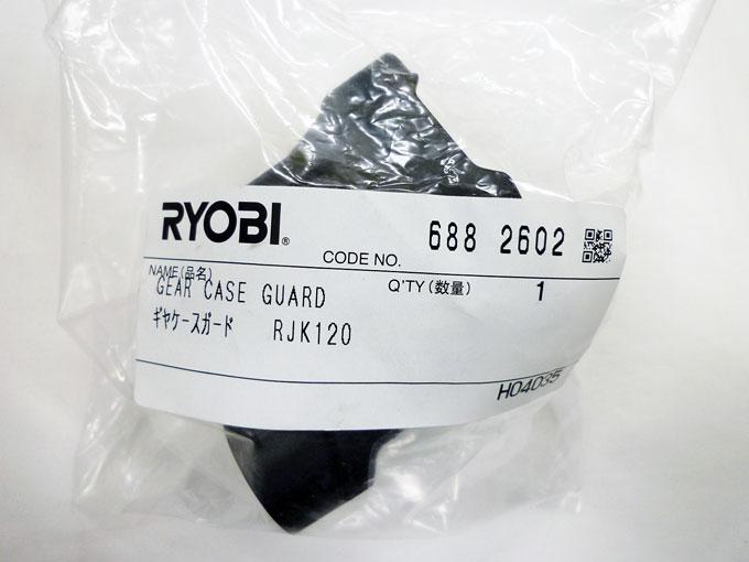 RYOBI(リョービ)小型レシプロソーRJK-120~ギヤケースガード