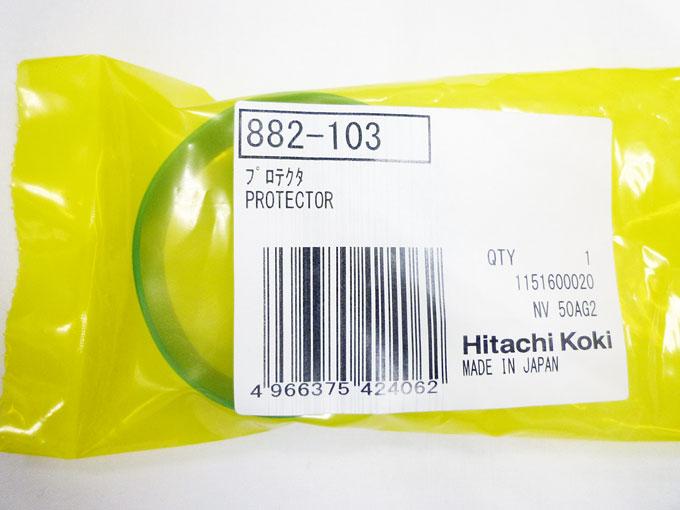 HiKOKI(ハイコーキ)(旧・日立工機)ロール釘打機NV50AG2~プロテクタ
