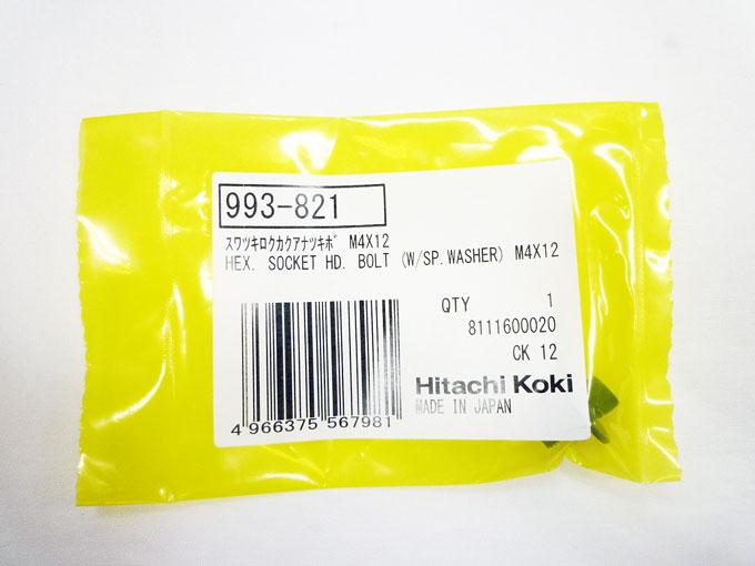 【アフターサービス終了機種】HiKOKI(ハイコーキ)(旧・日立工機)コードレスナイフカッタCK12D~スワ付六角穴付ボルトM
