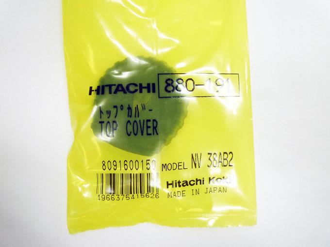 【アフターサービス終了機種】HiKOKI(ハイコーキ)(旧・日立工機)ロール釘打機NV50AF~トップカバー
