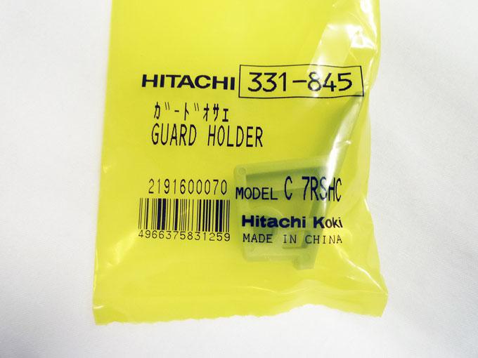 【廃番機種】HiKOKI(ハイコーキ)(旧・日立工機)卓上スライド丸のこC7RSHC~ガード押え