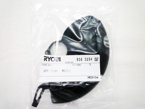 RYOBI(リョービ)147mm深切り電子丸ノコW-573ED~ロアガード組立