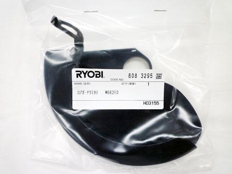 RYOBI(リョービ)電気丸ノコW-658D~ロアガード組立