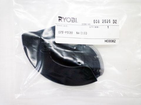 RYOBI(リョービ)電子集じん丸のこNW-422ED~ロアガード組立