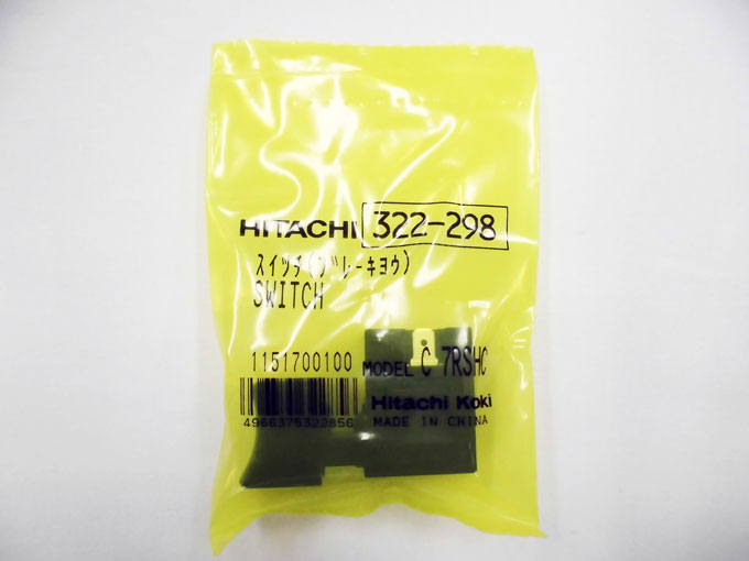 【アフターサービス終了機種】HiKOKI(ハイコーキ)(旧・日立工機)卓上スライド丸のこC7RSH~スイッチ