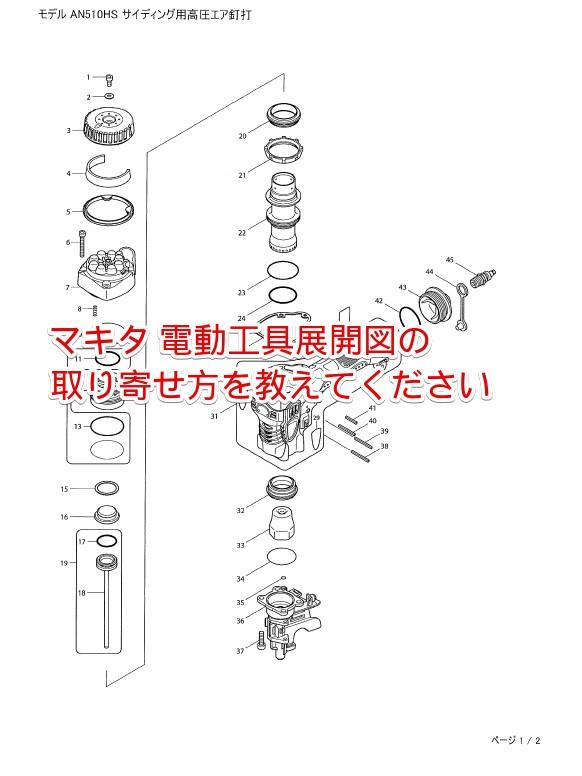 マキタ 電動工具展開図の取り寄せ方を教えてください