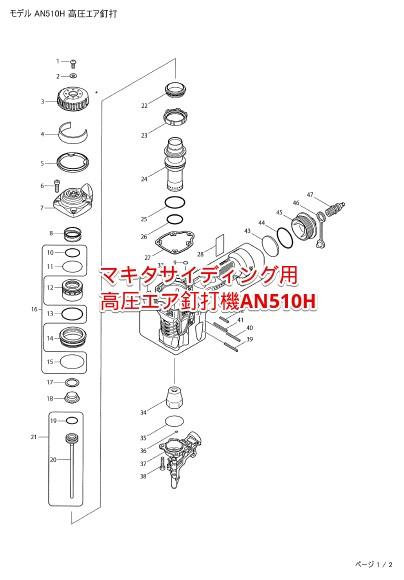 マキタサイディング用高圧エア釘打機AN510Hの展開図