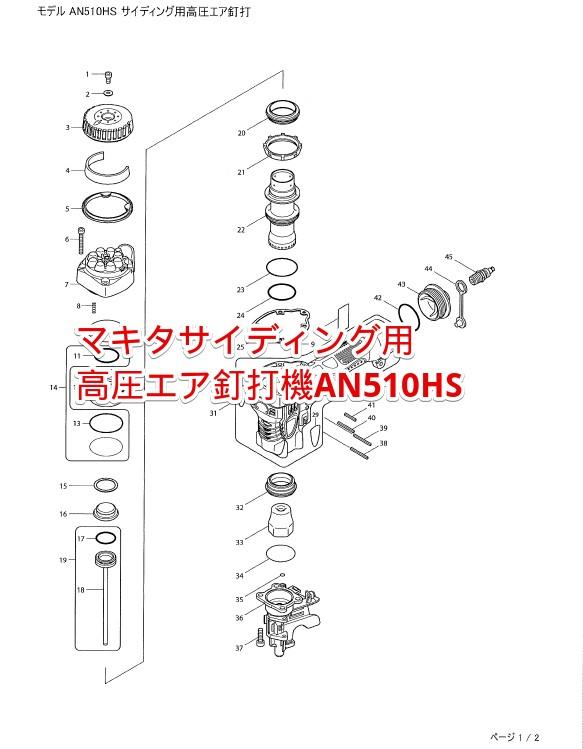 マキタサイディング用高圧エア釘打機AN510HS展開図