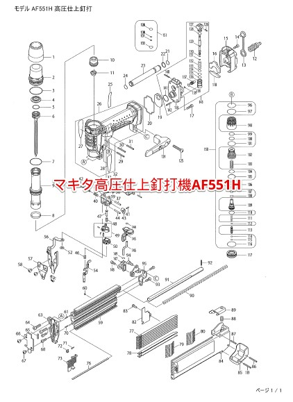 マキタ高圧仕上釘打機AF551Hの展開図
