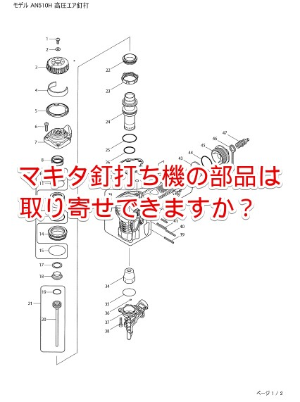 マキタ釘打ち機の部品は取り寄せできますか?