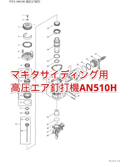 マキタサイディング用高圧エア釘打機AN510H展開図