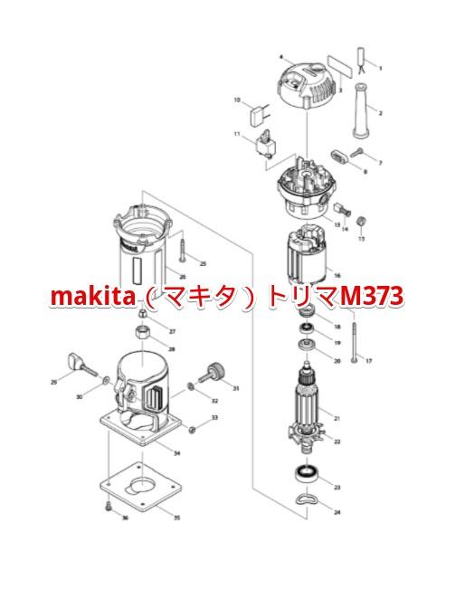 マキタトリマM373の分解図